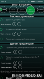 Smart Screen On Off PRO - анонс