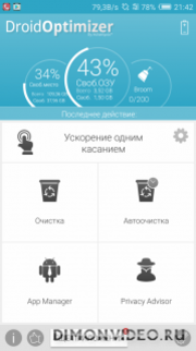 Droid Optimizer - анонс