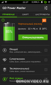 GO Battery Saver & Widget - хит дня в Android разделе!