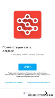 AdClear 9.7.1.619-ga