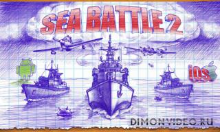Морской бой 2 1.8.8