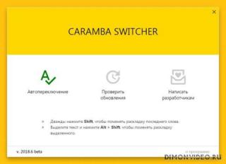 Caramba Switcher 2019.07.06