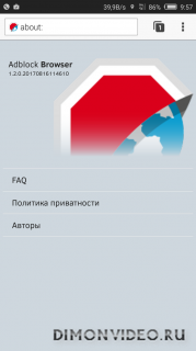 Adblock Browser для Android 1.2.0
