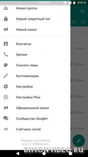 Plus Messenger (Telegram+) ultra mod 4.2.1.1