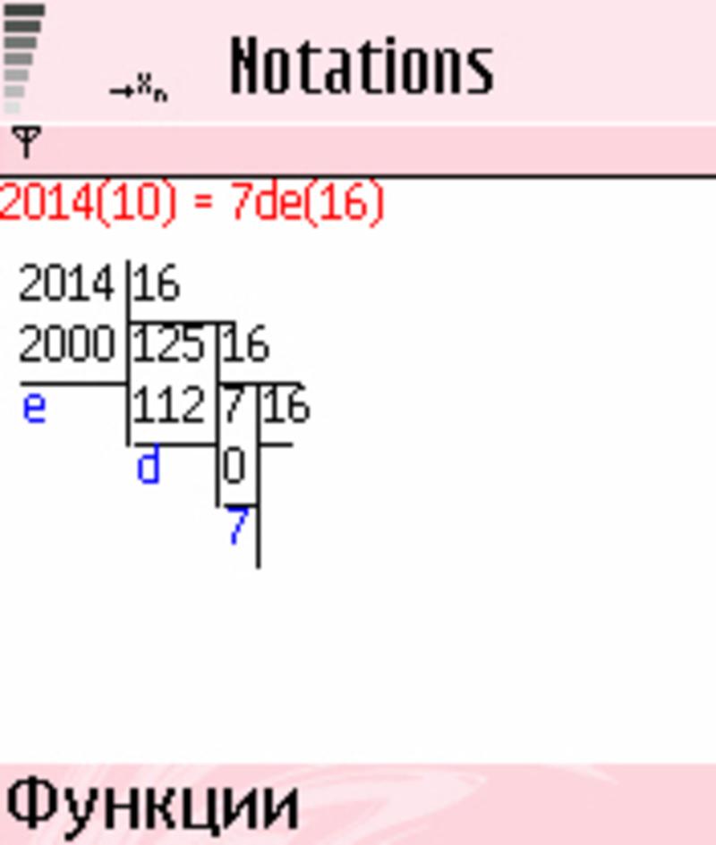 Программу для перевода системы счисления
